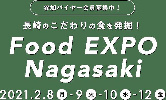 Food EXPO Nagasaki