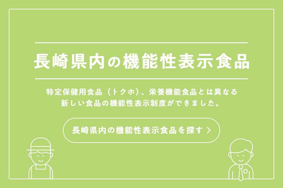長崎県内の機能性表示食品