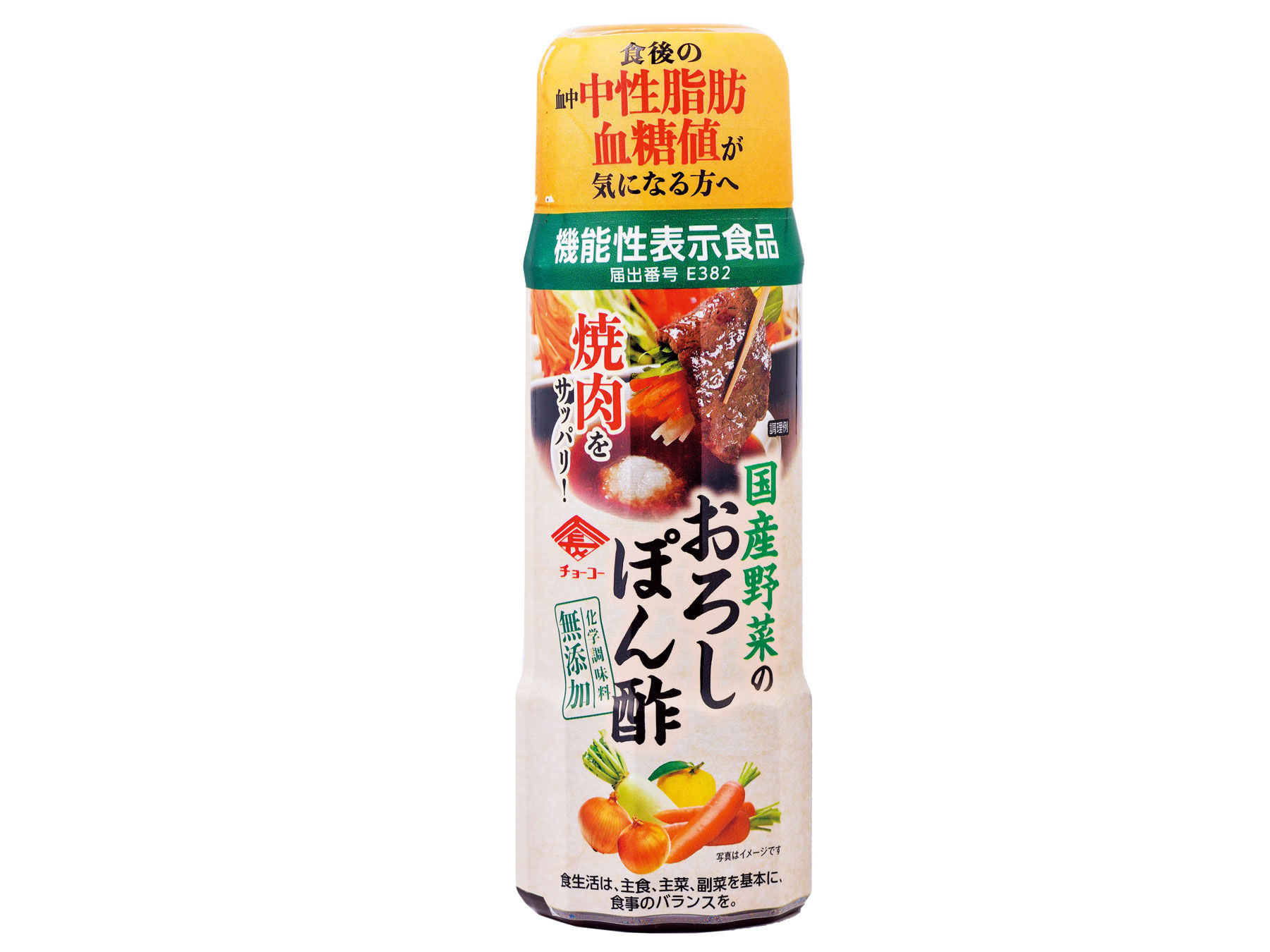 国産野菜のおろしぽん酢