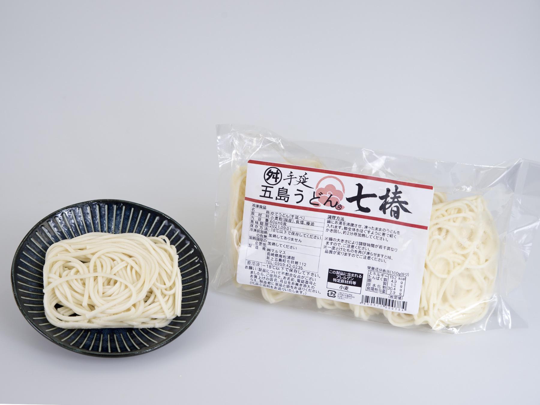 冷凍五島手延うどん 七椿(国産小麦)ミニ6食入り