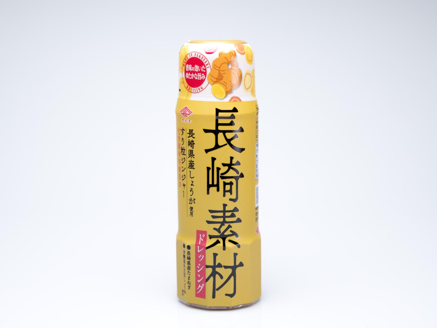 長崎素材ドレッシング 長崎県産しょうが使用すり粒ジンジャー