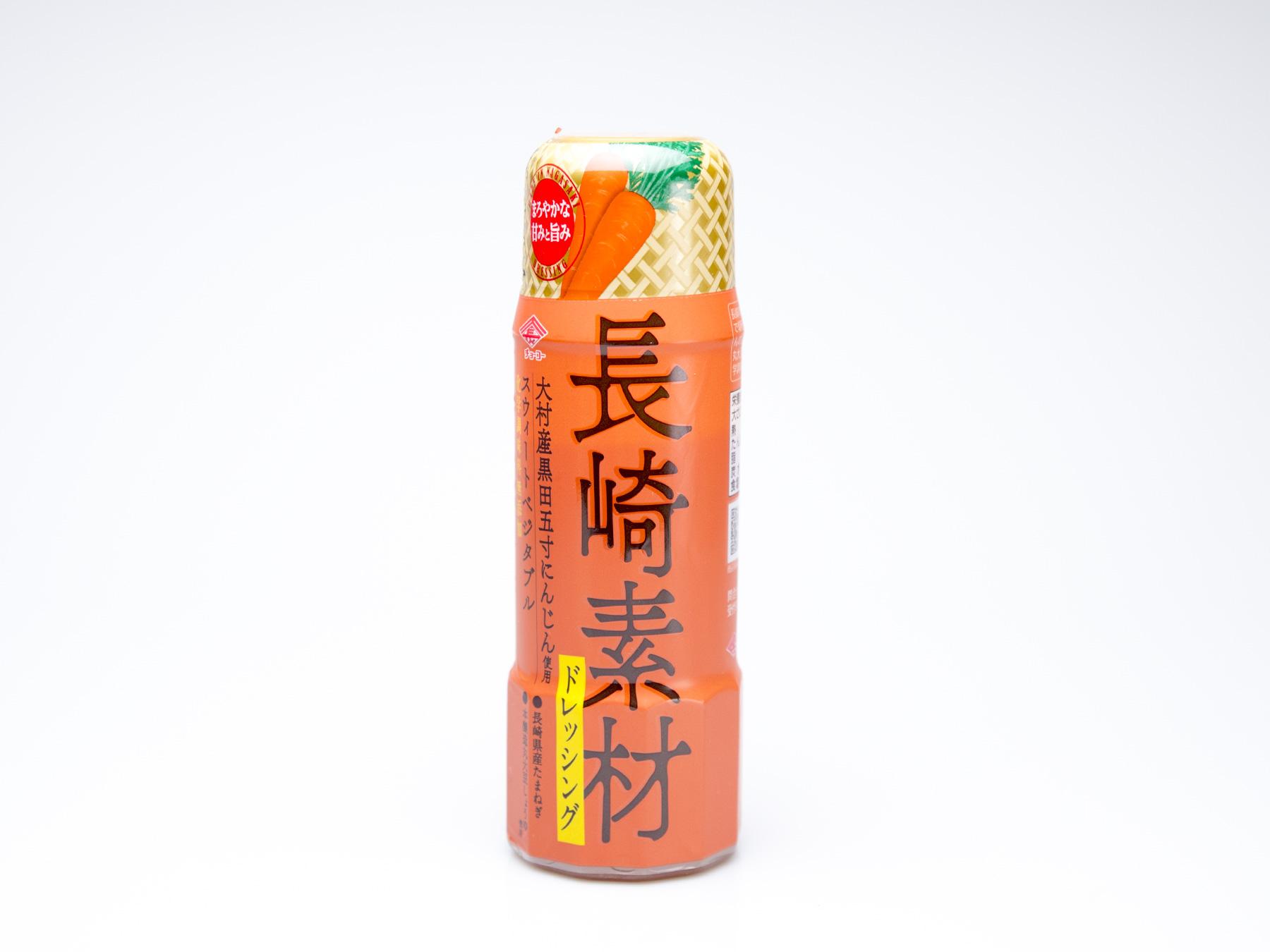長崎素材ドレッシング 大村産黒田五寸にんじん使用スウィートベジタブル